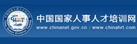 中国国家人事人才培训网