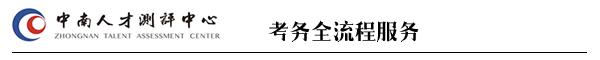 中南测评湖南人事考试命题第一品牌